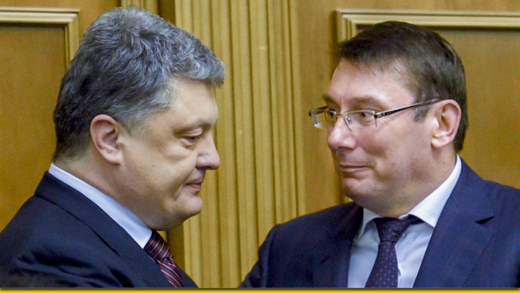 Луценко так и не дал Порошенко статус подсудимый