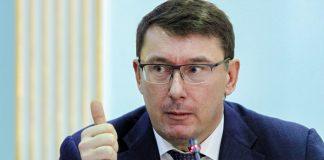 Луценко обещает вернуть в бюджет $7 миллиардов