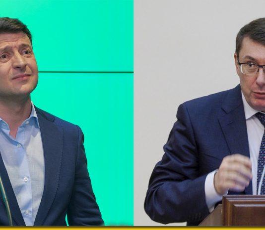 Луценко радіє: опозиція добре налякала Зеленського