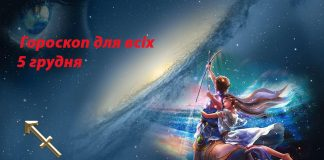 Гороскоп на 5 грудня для всіх знаків Зодіаку