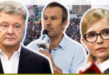 Порошенко, Тимошенко і Вакарчук кличуть всіх на новий Майдан - оголошена дата