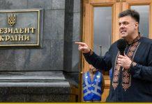 До Тягнибока дійшло, як Зеленський обманув українців: Обіцяв золоті гори, а дав