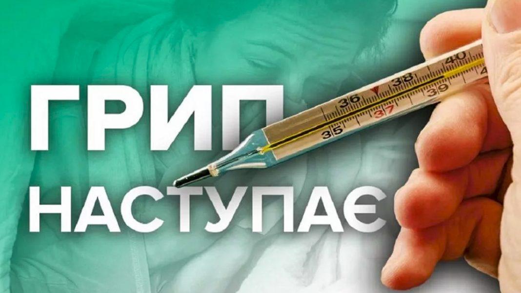 Народні методи проти грипу — прості засоби, які завжди під рукою